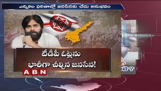Janasena Chief Pawan Kalyan Future Plans In Politics | ABN Telugu