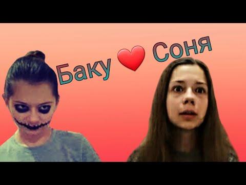 Клип по Непете (перезалив) || Баку / Соня || Худший Друг