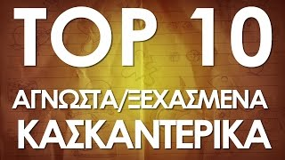 Mikeius: Τοπ 10 άγνωστα/ξεχασμένα κασκαντερικά