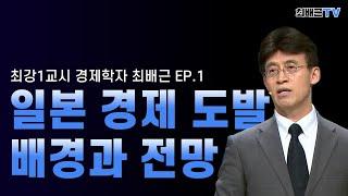 #1 [최강1교시] 일본경제 도발의 배경과 전망