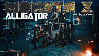 MONSTA X 몬스타엑스 'Alligator' (Русский кавер от Jackie-O)