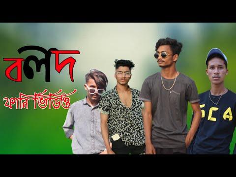 বলদ।। Bolod।। Bangla