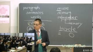 国際教養大学 内田浩樹教授のライブ授業シリーズ Part1 部品で覚える英単語 MP3