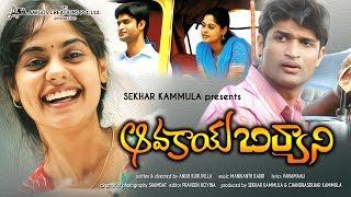 Avakaya Biryani Telugu Full Movie - Bindu Madhavi, Kamal Kamaraju, Anish Kuruvilla