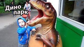 Дінопарк в Москві / Динозаври як справжні / Dinoaurs
