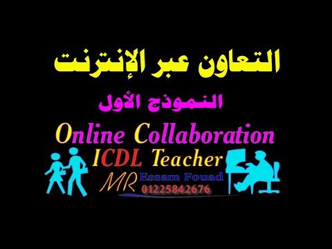 التعاون والمشاركة عبر الإنترنت(النموذج الأول ) الإختبار التجريبي 36 سؤال  (online collaboration)