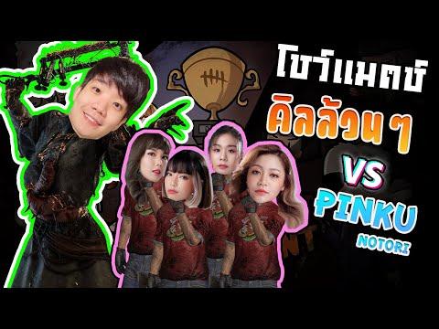 DBD Thailand Tournament ss4   Show Match Pinkunotori vs Killer ล้วนๆไม่มีเซอร์ผสม