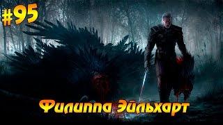 Ведьмак 3: Дикая охота #95 - Филиппа Эйльхарт