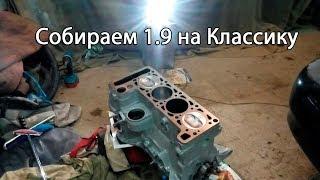 Собираем мотор 1.9 на классику 2107. Часть 1. Блок 21213