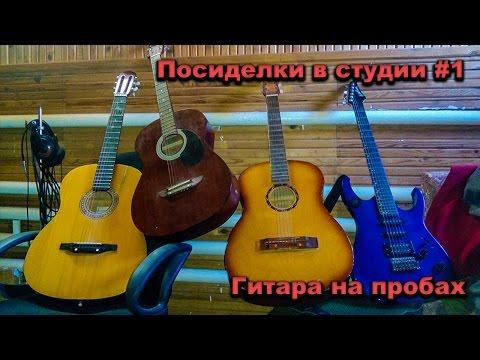 Посиделки в студии: Mr. Diamond 55, Сергей Серый. Гитара на пробах - 2015