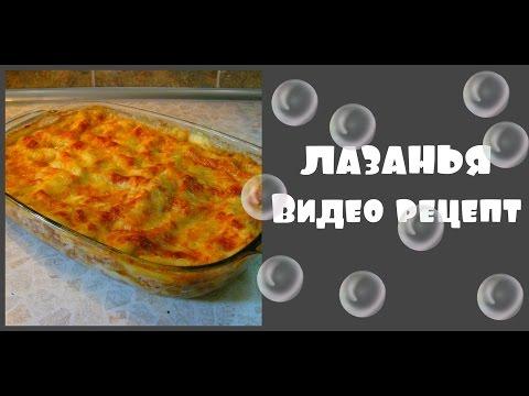 Лазанья Рецепт. Как приготовить лазанью быстро