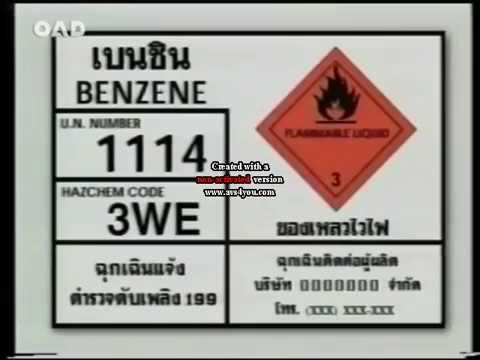 โฆษณา กรมควบคุมมลพิษ (V.1) (2544)