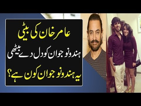 Amir Khan's Daughter Ira Confirms, She's Dating Musician Mishaal Kirpalani | Channel 9 Mp3