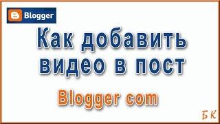 Как добавить видео в пост Blogger com
