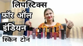 Affordable Lipsticks Shades for All Indian Skin tone | Lipstick Review |