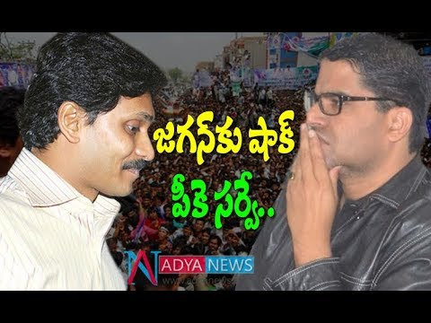 YSRCP Chief YS Jagan Mohan Reddy dilemma after Prashant Kishor Latest Survey for 2019 Elections