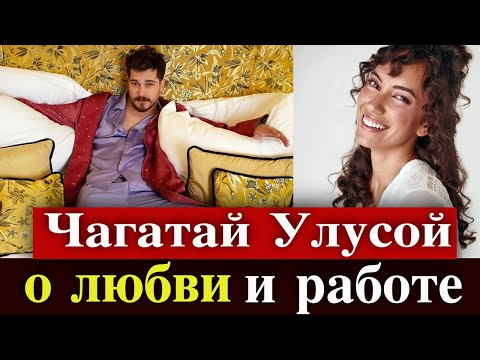 Чагатай Улусой о новых проектах и Дуйгу Сарышин