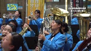 【4k】2018年7月たうんニュース「北条高校吹奏楽部夏休みSPコンサート」