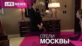 Лучшие гостиницы Москвы