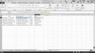 Excel Урок 09. Текстовые формулы ПСТР НАЙТИ и другие