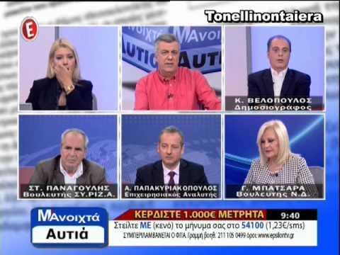 Βελόπουλος - Κανάλι Ε 30-4-14 ΓΙΑ ΟΙΚΟΝΟΜΙΑ, ΕΝΕΡΓΕΙΑ & ΡΩΣΙΑ