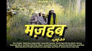 'Mazhab'   Trailler   Punjab Kesari   Hindi Web Series 2019   Jagbani Tv Production I
