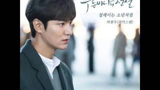 Ha Hyun Woo 하현우 (국카스텐) - 설레이는 소년처럼 (Shy Boy) [푸른 바다의 전설 OST Part.4]
