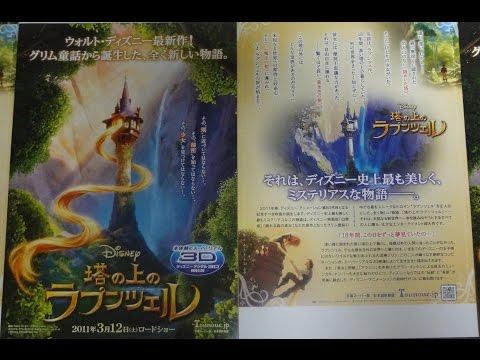 塔の上のラプンツェル (A) (2011) 映画チラシ 中川翔子 畠中洋 剣幸