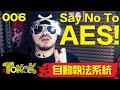 [Namewee Tokok] 006 AES 自動執法系統 07-11-2012