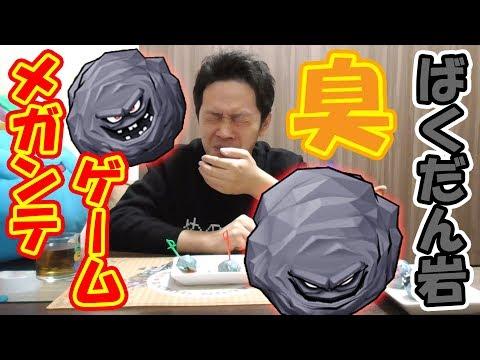【激マズ】美味しいばくだんいわだけじゃ物足りない!? メガンテばくだんいわ実食!!