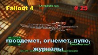 Прохождение Fallout 4 на PC гвоздемет, огнемет, пупс, журналы 25
