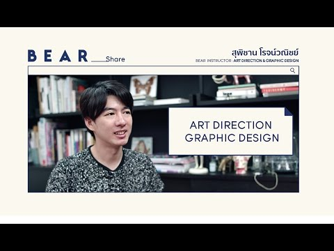 BEAR Course : Art Direction & Graphic Design