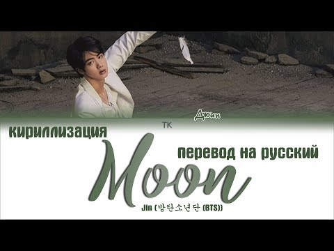 BTS JIN - Moon [ПЕРЕВОД НА РУССКИЙ/КИРИЛЛИЗАЦИЯ/ Color Coded Lyrics]