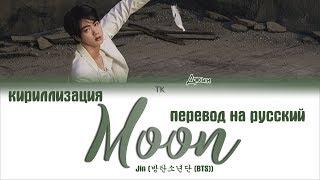 Baixar BTS JIN - Moon [ПЕРЕВОД НА РУССКИЙ/КИРИЛЛИЗАЦИЯ/ Color Coded Lyrics]