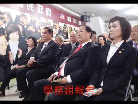 20180318 Taiwan Civil Government Taipei State Meeting & Dinner 台灣民政府台北州州務會議&餐會