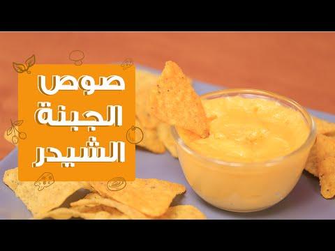 طريقة عمل صوص الجبنة الشيدر | Cheddar Sauce Recipe