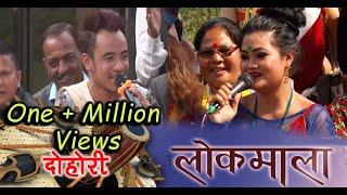 """Lokmala - """"साल्को पात हे माया टपरी दुना""""   Ritu Tamang / Chij Gurung"""