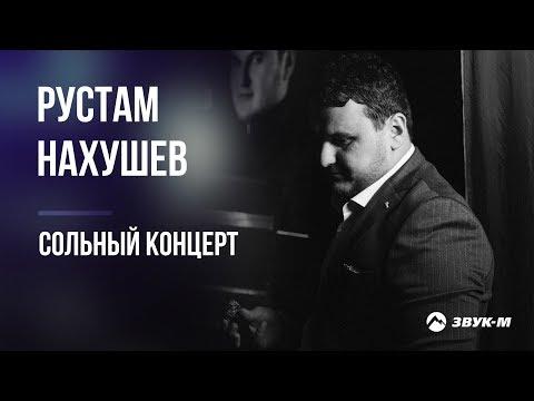 Рустам Нахушев - Сольный концерт | Нальчик 2019
