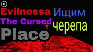 ПРОХОЖДЕНИЕ ИГРЫ Evilnessa The Cursed Place (ищем ...
