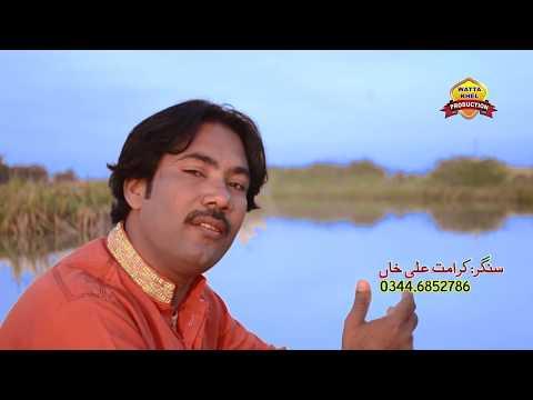 Aapay Watan Churaya Hei►Karamat Ali Khan ►Latest Punjabi And Saraiki Song 2017