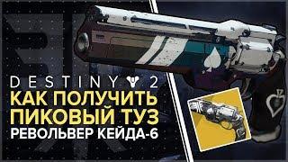 Destiny 2. Отвергнутые. Как получить Туз Пик. Ace of spades.