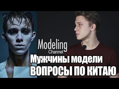 Мужчины модели | Моделинг | Вопросы по Китаю #MODELING \u0026 TYPICAL MODELING