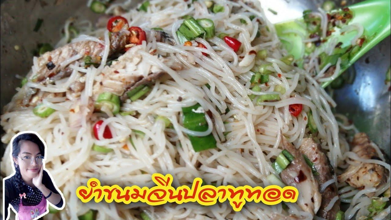 ยำขนมจีนปลาทูทอด ใส่น้ำบูดู เมนูแซ่บๆ ทำขายสร้างอาชีพ ep107 แค่เลChannel
