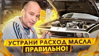 Как устранить расход масла, без ремонта, своими руками. Honda Accord 8. Часть 1.
