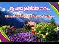 Santhapam Theernnallo Santhosham Vannallo Song
