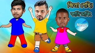 Tri Nation Series 2019 Final Special Funny Dubbing | After Bangladesh vs West Indies ODI Match