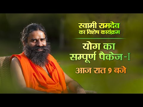 Yoga for a healthy life || Swami Ramdev's complete package