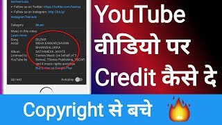 HOW TO GIVE CREDIT ON YOUTUBE VIDEO ( IN HINDI ) BY TECH NARMIS