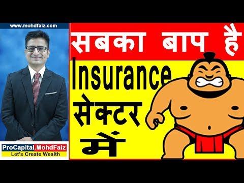 सबका बाप है Insurance सेक्टर में | Long Term Investment In Stocks | STOCK MARKET PORTFOLIO