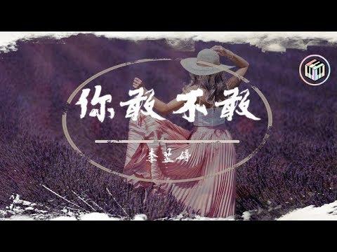 李芷婷 你敢不敢【純享版&動態歌詞】【《2019中國好聲音》第2期】「你敢不敢 愛錯了人 卻不想面對」♪
